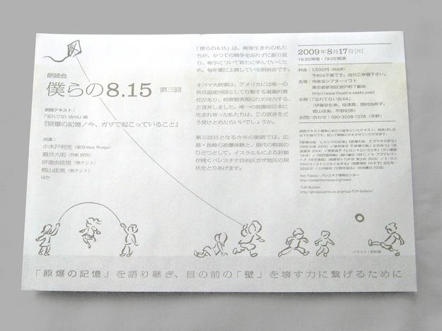 bokurano815-2009_2