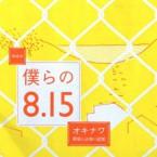 僕らの8.15(2010)