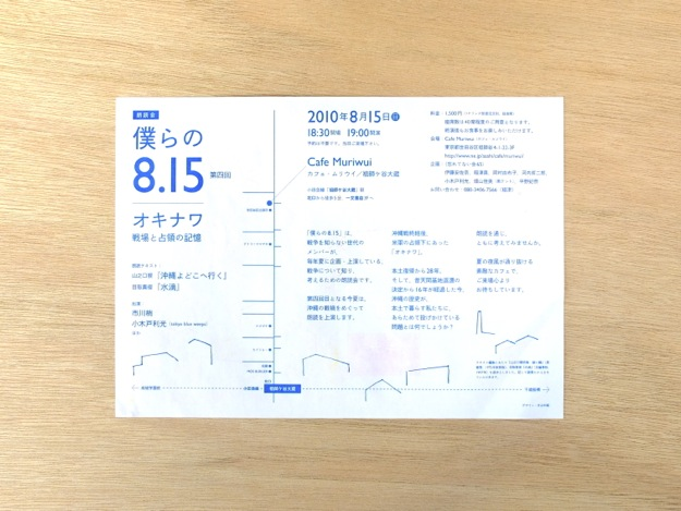 bokurano815-2010_2