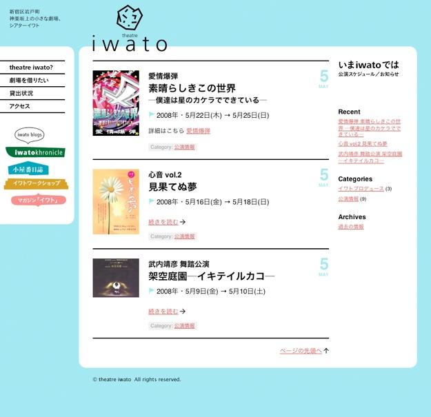 iwato-hp_1