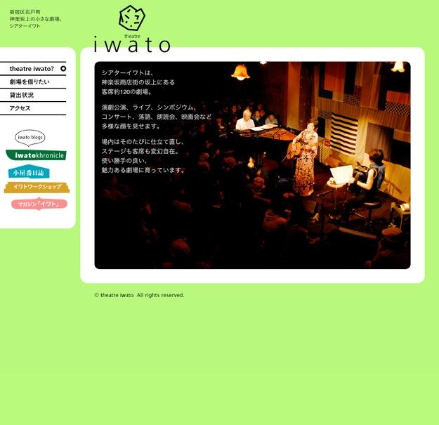iwato-hp_2