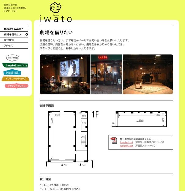 iwato-hp_3