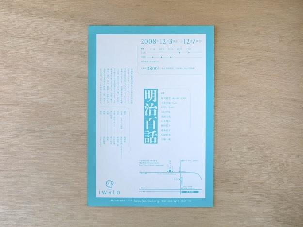 meiji-hyakuwa_2