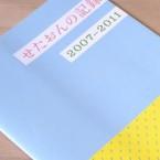せたおんの記録 2007-2011