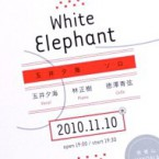 玉井夕海ソロ White Elephant