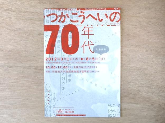 tsuka70_1