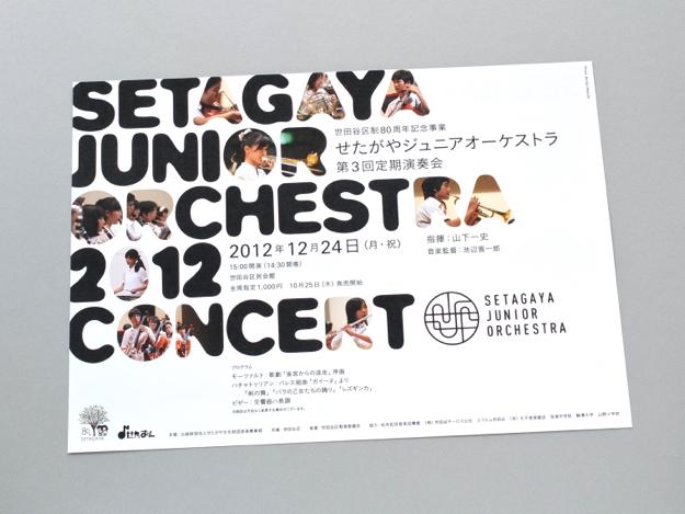 sjo-concert-2012_01