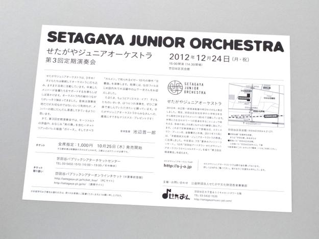 sjo-concert-2012_02