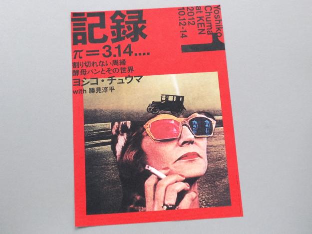 yoshiko-chuma_01