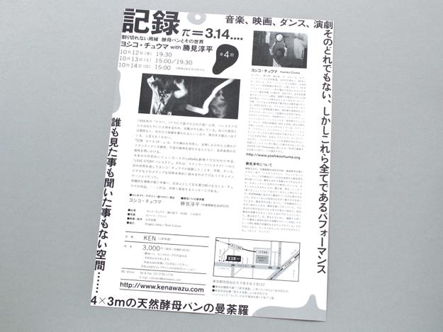 yoshiko-chuma_02