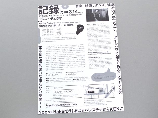 yoshiko-chuma_04