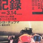 yoshiko-chuma_tn