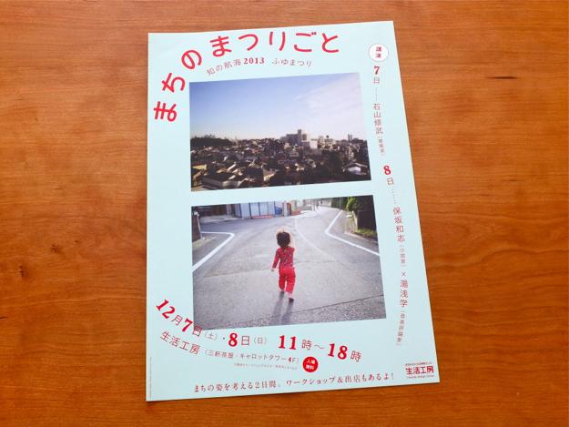 fuyumatsuriA_1